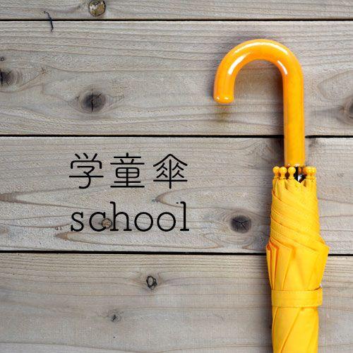 学童傘・子供傘